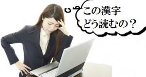 この漢字どう読むの