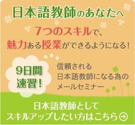 無料メールセミナー【感動授業の法則】