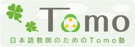 Tomo塾のホームページ