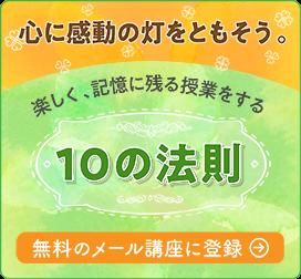 無料のメール講座【感動授業の法則】