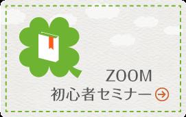 ZOOM初心者セミナー